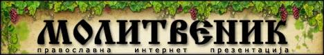 Православни линкови за препоруку Baner_molitvenik_480x80